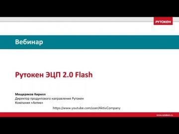 Актив: Вебинар «Рутокен ЭЦП 2.0 Flash»