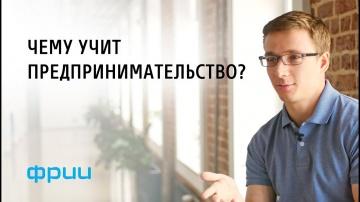 ФРИИ:«Чему учит предпринимательство» - Владимир Свешников