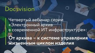 Docsvision: От архива – к системе управления жизненным циклом изделия