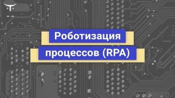 RPA: Роботизация процессов RPA // Вебинар OTUS - видео