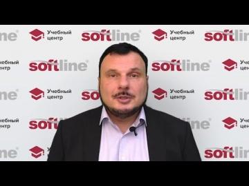 """Softline: Курс """"Управление процессами и структурой предприятия с помощью ИТ"""""""