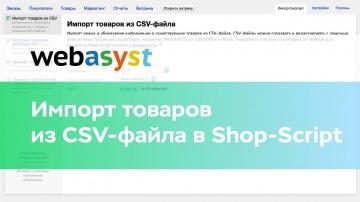 Webasyst: Импорт товаров из CSV-файла в Shop-Script - видео
