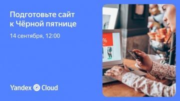 Yandex.Cloud: Подготовьте сайт к Чёрной пятнице - видео