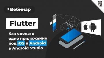 LoftBlog: Flutter или как сделать в андроид студии. Одно приложение под iOS и Android - видео