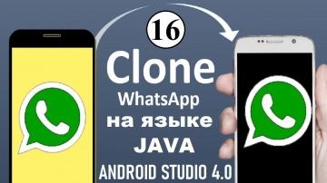 Разработка Whatsapp на языке java: Часть 16. Получить и вывести список групп. Iterator. ArrayAdap
