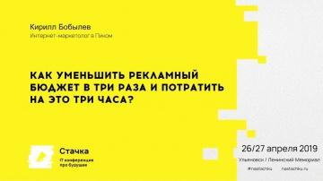 Стачка: Как уменьшить рекламный бюджет в три раза и потратить на это три часа? / Кирилл Бобылев - ви