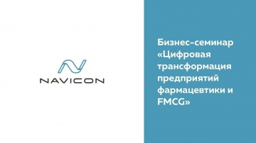 NaviCon: Бизнес-семинар «Цифровая трансформация предприятий фармацевтики и FMCG»