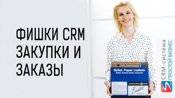 Простой бизнес: Фишки CRM-системы «Простой бизнес». Закупки и заказы.