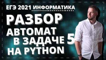 Python: Решаем задачу 5 на Python КЕГЭ 2021 по информатике - видео