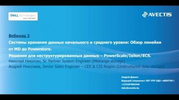 AVECTIS: Системы хранения данных Dell Technologies - видео