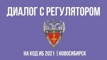 Код ИБ: Диалог с регулятором на Код ИБ 2021   Новосибирск - видео Полосатый ИНФОБЕЗ