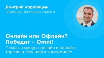 Онлайн или Офлайн? Победит – Omni