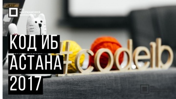 Экспо-Линк: Код ИБ 2017 | Астана - видео
