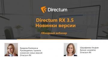 Directum: Directum RX 3.5. Новинки версии
