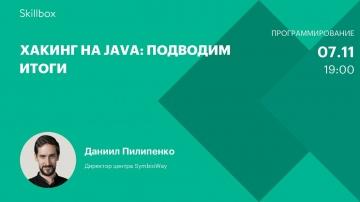 Хакинг на Java: подводим итоги - видео
