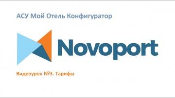 Novoport: Как создать Тарифы в облачной АСУ Новопорт - видео