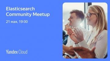 Yandex.Cloud: Elasticsearch Community Meetup - видео