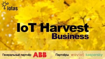 IoT Harvest Business: тематическое мероприятие рынка интернета вещей и индустриального интернета