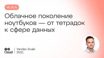 Yandex.Cloud: Облачное поколение ноутбуков — от тетрадок к сфере данных - видео