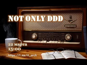 Not only DDD: архитектура корпоративных ИТ-решений, запись голосового чата в telegram 22 марта 202