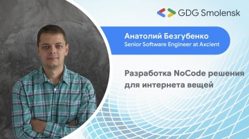Разработка iot: Анатолий Безгубенко | Разработка NoCode решения для интернета вещей - видео