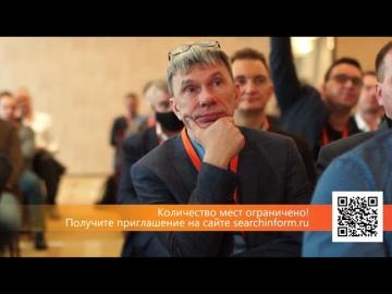 СёрчИнформ: Конференция «Безопасность в финансовой сфере: тренды, кейсы, инструменты» - видео