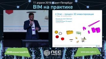 Цифровизация: Цифровизация активов на платформе BIMAXON Пример реализации Donatas Aksomitas Директо