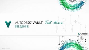 Autodesk Vault: Лекция 1 Введение - видео