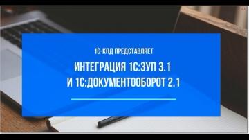 1С-КПД: 193 - Интеграция 1С:ЗУП 3.1 и 1С:Документооборот 2.1 - видео