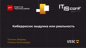 SCADA: Татьяна Зверева, Positive Technologies: Киберриски: выдумка или реальность - видео