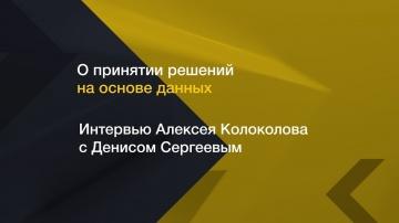 IQBI: Интервью Алексея Колоколова с Денисом Сергеевым // О принятии решений на основе данных - видео