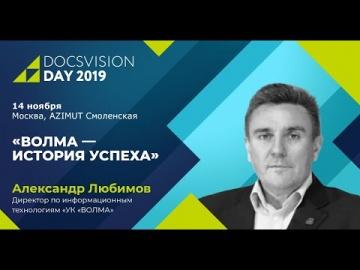Docsvision: Docsvision Day 2019: Волма — История успеха
