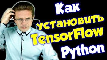 J: Как установить TensorFlow / Машинное обучение / Уроки Python - видео