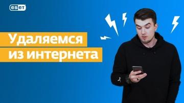 ESET Russia: Защита личной информации УДАЛЯЕМСЯ ИЗ ИНТЕРНЕТА