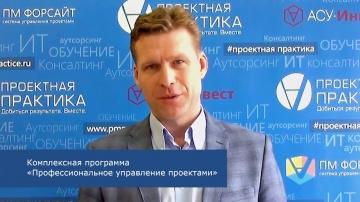 """Проектная ПРАКТИКА: Лидер России выбирает """"Проектную ПРАКТИКУ"""" для обучения проектному управлению"""