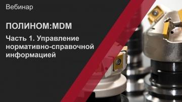 PLM: ПОЛИНОМ:MDM Часть 1. Управление нормативно-справочной информацией - видео