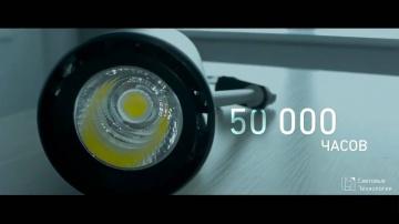 Layta: Светильник светодиодный Световые технологии BELL/S
