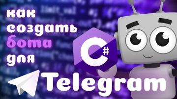 C#: Как сделать бота для TELEGRAM на C# | Бот погоды - видео