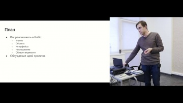 Kotlin: Объектно-ориентированное программирование - видео