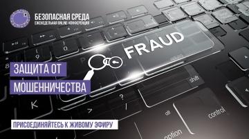 Код ИБ: Защита от мошенничества   Безопасная среда - видео Полосатый ИНФОБЕЗ