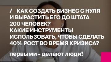 Первый Бит: Первый Бит | Наталья Ибраева: о команде, развитии, жизни до и после карантина и воспита
