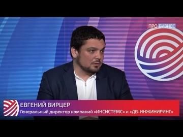 Евгений Вирцер в программе «Дальневосточный приоритет» телеканала «Пробизнес»