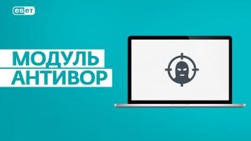 ESET Russia: Как включить ESET NOD32 Антивор на Windows