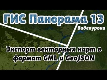 ГИС: ГИС Панорама 13: Экспорт векторных карт в формат GML и GeoJSON - видео
