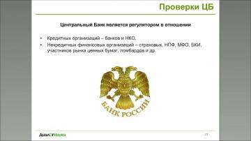ДиалогНаука: «Практическая реализация требований по обработке и обеспечению безопасности -152ФЗ»