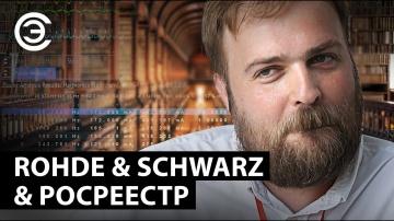 soel.ru: Rohde & Schwarz & Росреестр. Илья Рахманов, Rohde & Schwarz Россия - видео
