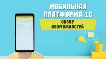 Разработка 1С: Мобильные приложения на платформе 1С! Обзор возможностей! - видео