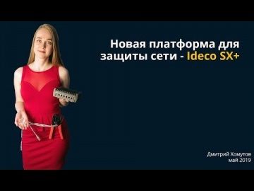 Айдеко: Защита сети на новейшей платформе - Ideco SX+