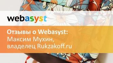 Webasyst: Максим Мухин рассказывает о своём опыте использования Shop-Script - видео
