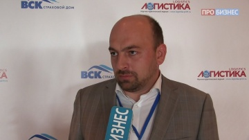 Цифровизация: Интервью Алексея Богданова на конференции Цифровизация транспортной логистики - видео